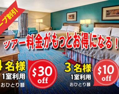 【グループ割引】ホテル3名様1室$10割引、4名様1室$30割引!