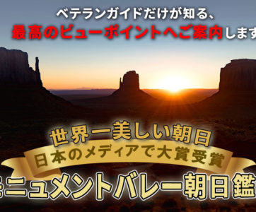 世界一美しい朝日・モニュメントバレー朝日鑑賞 (ヒルトン3つ星ホテル泊)