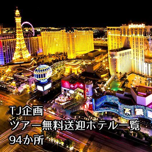 業界最多!ツアー無料送迎ホテル約90か所