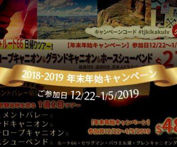 年末年始キャンペーン お申込み受付中(参加日12/22~1/5/2019)