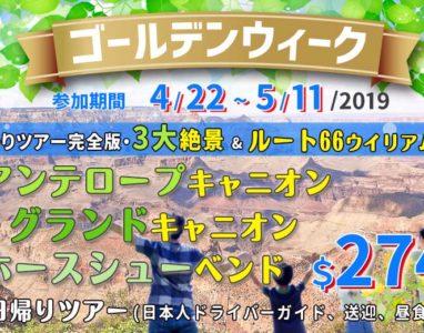 ゴールデンウィークキャンペーン お申込み受付中(参加日4/22~5/11/2019)