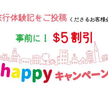 写真と旅行体験記のご投稿で事前に$5割引!【キャンペーンコード:happy】